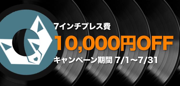 レコードプレス・アナログ盤プレスならウルフパックジャパン