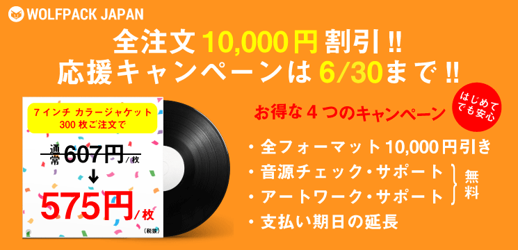 レコードプレス